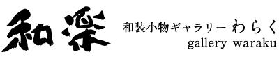 和装小物店 K・Bギャラリー和楽 (わらく)
