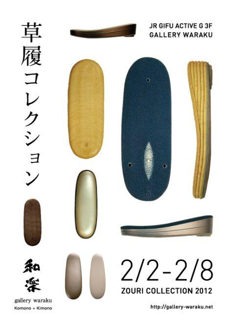 2月2日〜2月8日「草履コレクション2012」開催!